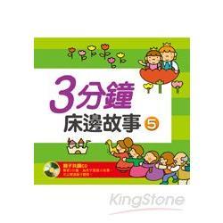 三分鐘床邊故事(5)(附CD)