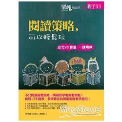 閱讀,動起來4:閱讀策略,可以輕鬆玩:台北VS.香港 一課兩教