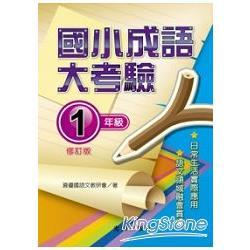 國小成語大考驗 1年級 修訂版
