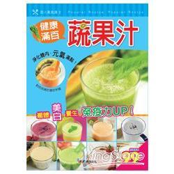 健康滿百蔬果汁