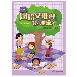 國語文推理智力測驗(9)高年級適用