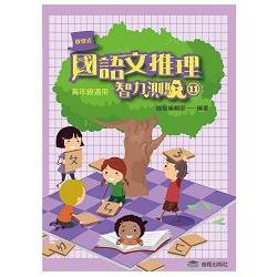 國語文推理智力測驗(11)高年級適用