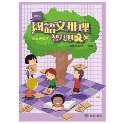 國語文推理智力測驗(10)高年級適用
