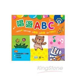 唱遊ABC CD