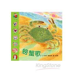 手指遊戲動動兒歌:螃蟹歌(1書+1CD)