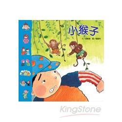 手指遊戲動動兒歌:小猴子(1書+1CD)