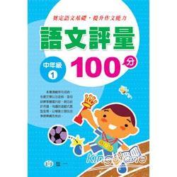 語文評量100分(中年級1)