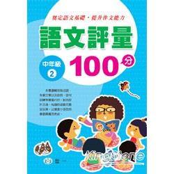 語文評量100分(中年級2)
