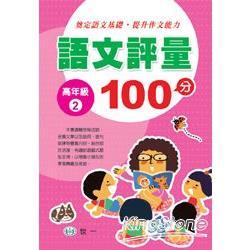 語文評量100分(高年級2)