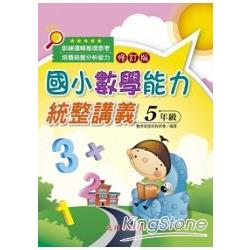 國小數學能力統整講義(5年級)修訂版