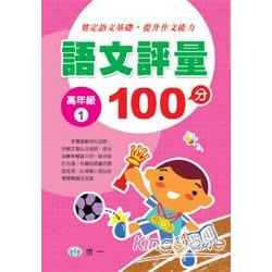 語文評量100分(高年級1)