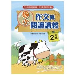 國小作文與閱讀講義(2年級)