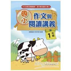 國小作文與閱讀講義(1年級)