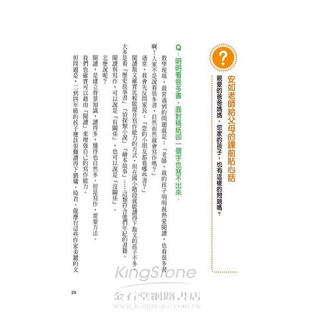 陳安如的情境引導作文班 ( 附習作本 ) : 從此作文生動、活潑、有畫面