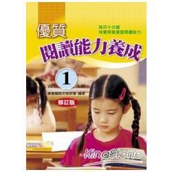 優質閱讀能力養成(國小1年級)修訂版