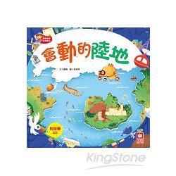 寶寶探索科學繪本:會動的陸地