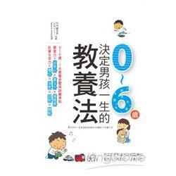 決定男孩一生的0~6歲教養法:日本幼兒專家教你培育孩子專注力、體貼與自信