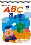 ABC隨手寫