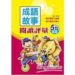 成語故事閱讀評量(新版)(5年級)