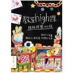 教室high課:班級經營100招 (新版)