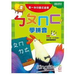 ㄅㄆㄇㄈ學拼音_第一本兒童正音書(附DVD、CD)