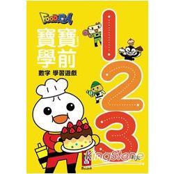 123-Food超人寶寶學前數字學習遊戲