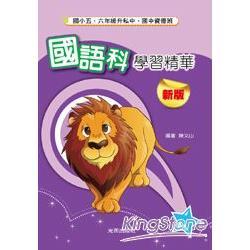 國語科學習精華(新版)