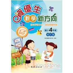 資優生數學新方向(國小4年級)修訂版