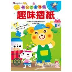 幼兒入園準備-趣味摺紙