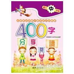 國小400字分享閱讀(中年級)