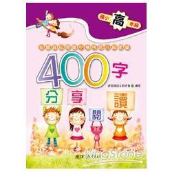 國小400字分享閱讀(高年級)