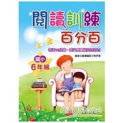 閱讀訓練百分百(國小6年級)