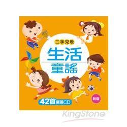 生活童謠(新版)(附CD)-三字兒歌