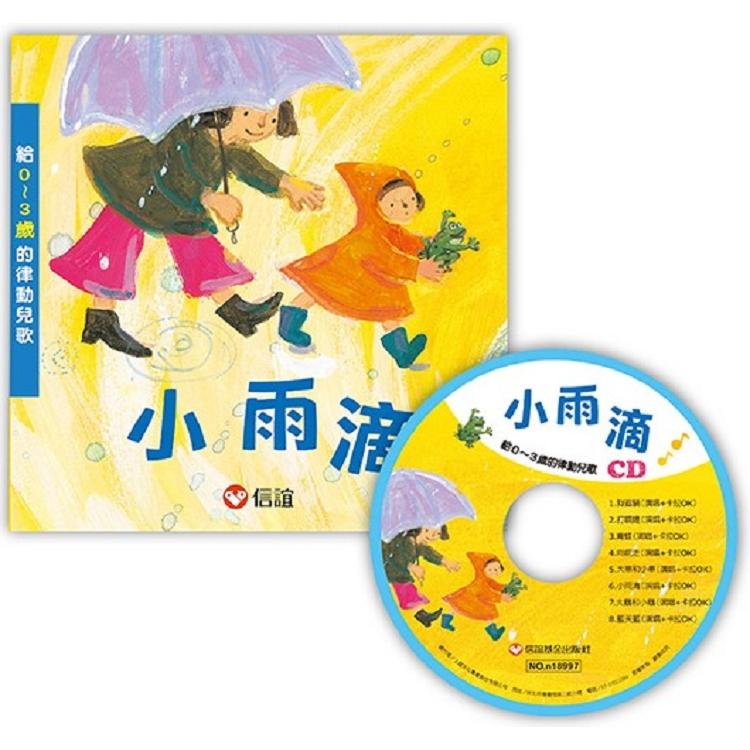 小雨滴-給0-3歲的律動兒歌(硬頁書附CD)