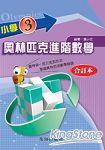 小學奧林匹克進階數學(3年級)合訂本