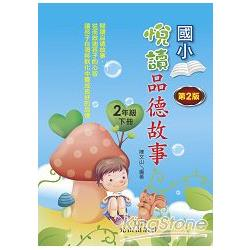 悅讀品德故事(國小2年級)下冊(第2版)
