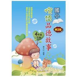 悅讀品德故事(國小4年級)下冊(第2版)