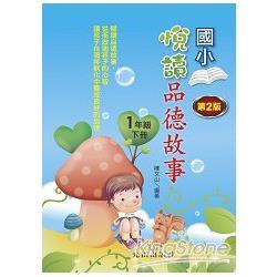 悅讀品德故事(國小1年級)下冊(第2版)