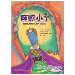 魔數小子5:國王的超級特派員(計算數量的祕密)