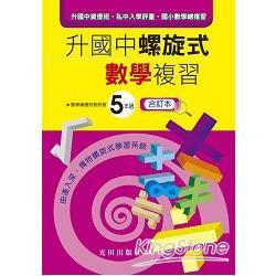升國中螺旋式數學複習(國小5年級)合訂本