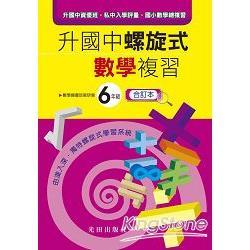 升國中螺旋式數學複習(國小6年級)合訂本