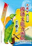 升國中國語文能力測驗(國小6年級)合訂本