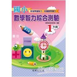 國小數學智力綜合測驗(1年級)第3版