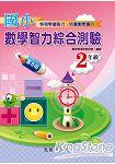 國小數學智力綜合測驗(2年級)第3版