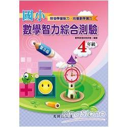 國小數學智力綜合測驗(4年級)第3版