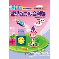 國小數學智力綜合測驗(5年級)第3版