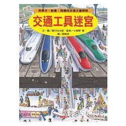 交通工具迷宮:到車子、船隻、飛機的交通王國探險?