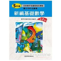 新編基礎數學(國小5年級)第2版