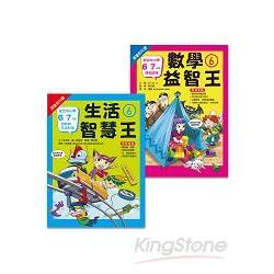 小六先修班(2冊) 數學6+ 生活6