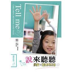 說來聽聽:兒童、閱讀與討論 (三版)